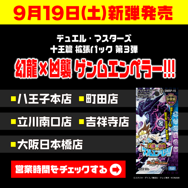 デュエル・マスターズ 十王篇拡張パック第3弾 幻龍×凶襲 ゲンムエンペラー!!!