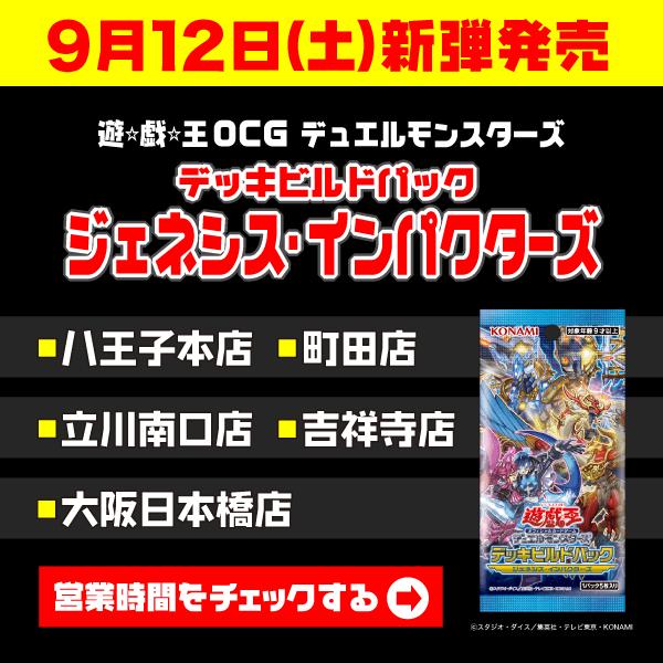 遊戯王OCG デュエルモンスターズ デッキビルドパック ジェネシス・インパクターズ