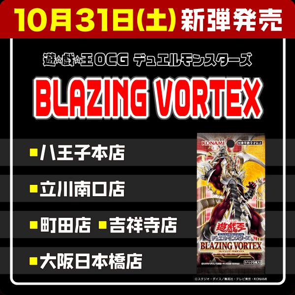 遊戯王OCG デュエルモンスターズ BLAZING VORTEX