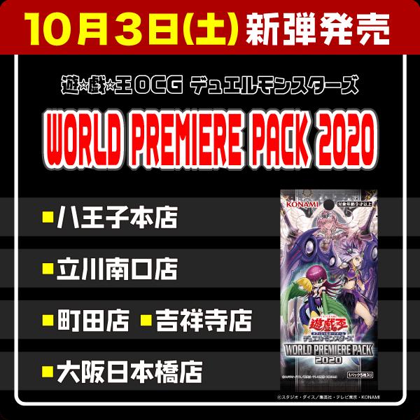 遊戯王OCG デュエルモンスターズ WORLD PREMIERE PACK 2020