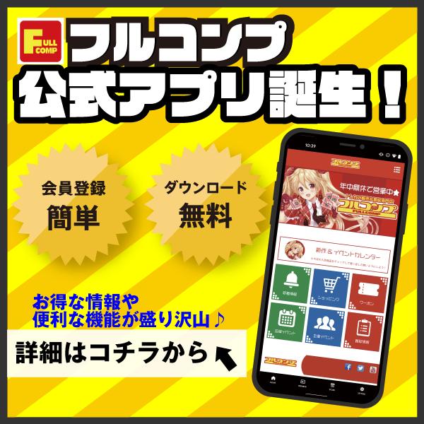 フルコンプ公式アプリ