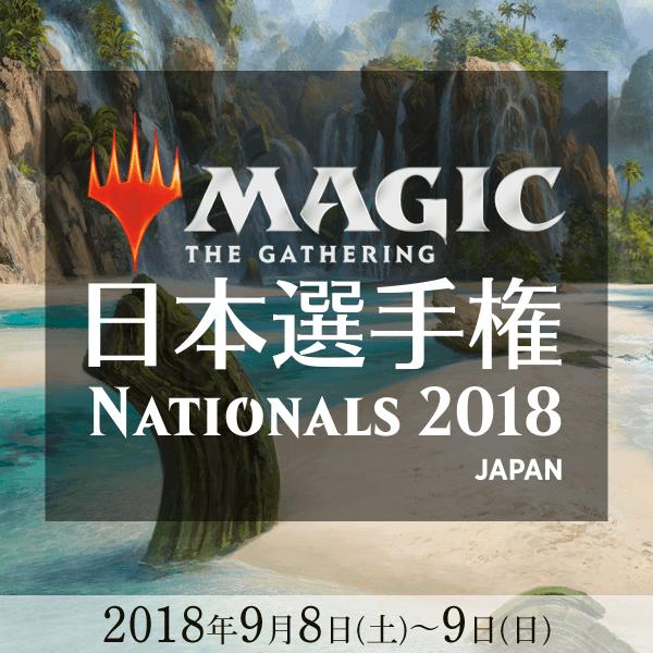 イベント:マジック:ザ・ギャザリング 日本選手権2018