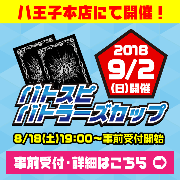 イベント:八王子本店