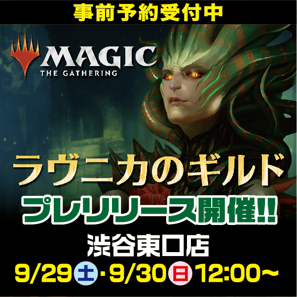 イベント:渋谷東口店