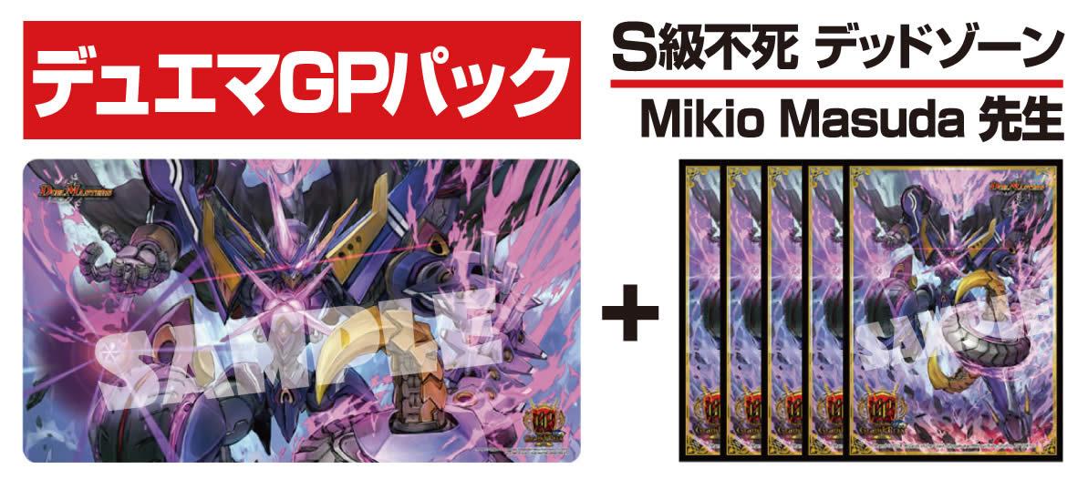 本戦賞品 GP6th特製ラバーマット/カードプロテクト