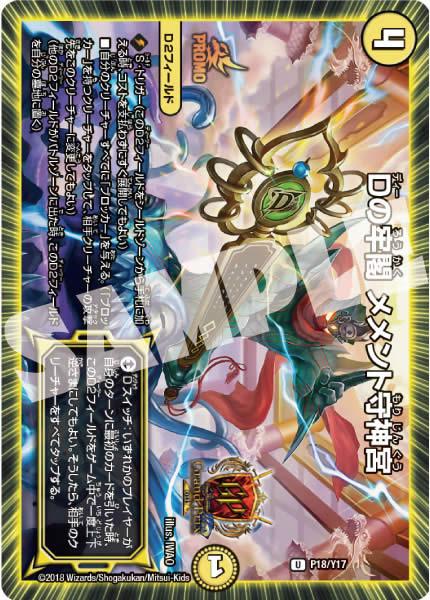 本戦賞品 GP6th参加賞プロモーションカード《Dの牢閣 メメント守神宮》GP限定ver.