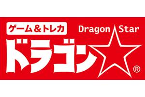 ゲーム&トレカ ドラゴンスター